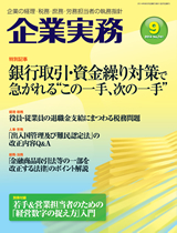 企業実務2014年9月号表紙