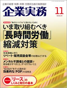 企業実務2015年11月号表紙の画像