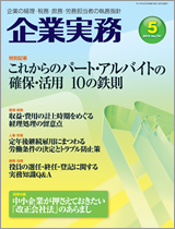 企業実務2015年5月号表紙