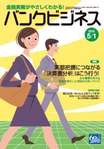 バンクビジネス2016年5月1日号表紙