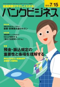 バンクビジネス2015年7月15日号表紙