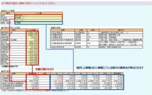 %e8%b2%a1%e5%8b%99%e5%88%86%e6%9e%90%e5%85%a5%e5%8a%9b